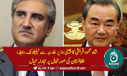 شاہ محمودقریشی کا چینی وزیر خارجہ سے ٹیلیفونک رابطہ، افغانستان کی صورتحال پر تبادلہ خیال