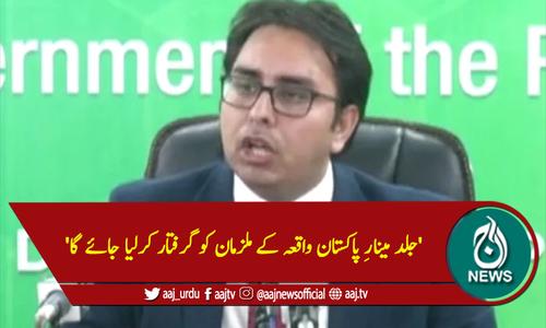 'جلد مینارِ پاکستان واقعہ کے ملزمان کو گرفتار کرلیا جائے گا'