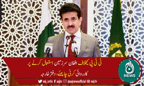 افغان سرزمین پاکستان کیخلاف استعمال نہیں ہونی چاہیئے، ترجمان دفترخارجہ
