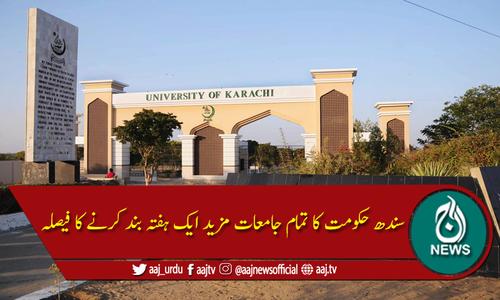 سندھ حکومت کا تمام جامعات بھی مزید ایک ہفتے کے لیے بند کرنے کا فیصلہ
