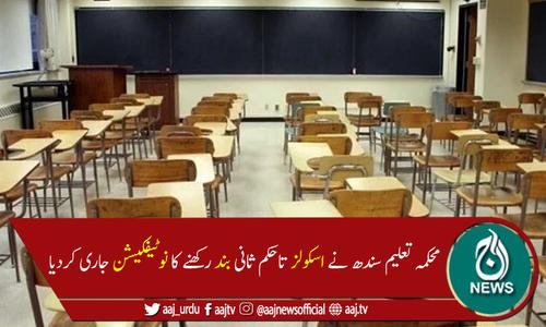 سندھ میں  اسکولز تاحکم ثانی بند رکھنے کا نوٹیفکیشن جاری