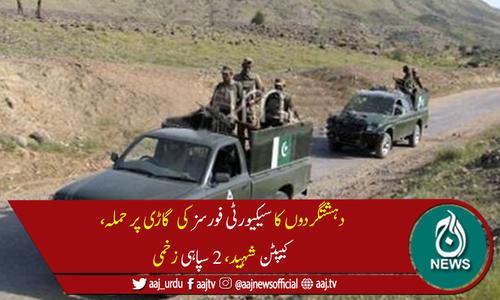 بلوچستان میں سیکیورٹی فورسز کی گاڑی بارودی سرنگ سے ٹکراگئی، کیپٹن شہید