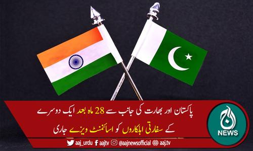 پاکستان اور بھارت کا ایک دوسرے کے سفارتی اہلکاروں کو ویزوں کا اجراء