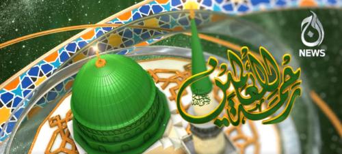 ملک بھر میں جشن عید میلادالنبی ﷺ عقیدت و احترام کے ساتھ منایا جارہا ہے