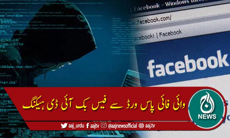 وائی فائی پاس ورڈ فیس بک آئی ڈی ہیکنگ کا بڑا سبب