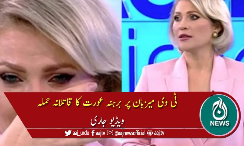 ٹی وی میزبان پر برہنہ عورت کے قاتلانہ حملے کی ویڈیو جاری