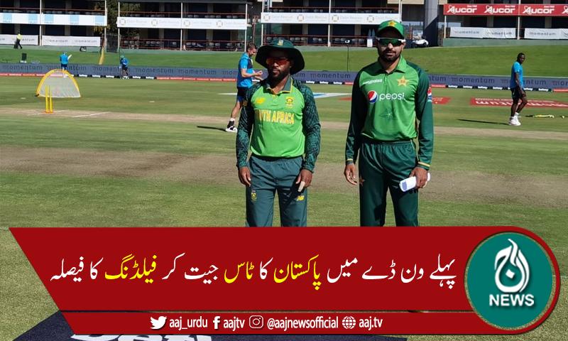 پہلا ون ڈے: پاکستان کا جنوبی افریقا کیخلاف ٹاس جیت کر فیلڈنگ کا فیصلہ