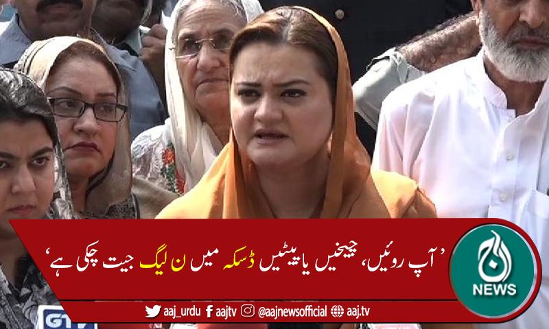 عمران خان کو امید کہنا جمہوریت کے منہ پر تھپڑ ہے، مریم اورنگزیب