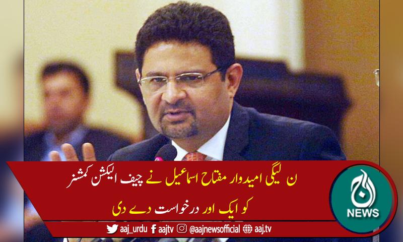 مفتاح اسماعیل نے چیف الیکشن کمشنر کو ایک اور درخواست دے دی