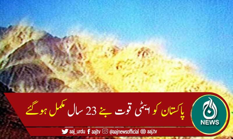 یومِ تکبیر: پاکستان کو ایٹمی قوت بنے 23 سال مکمل