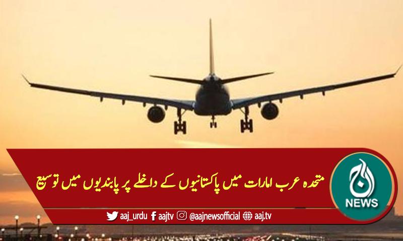 متحدہ عرب امارات میں پاکستانیوں کے داخلے پر پابندیوں میں توسیع