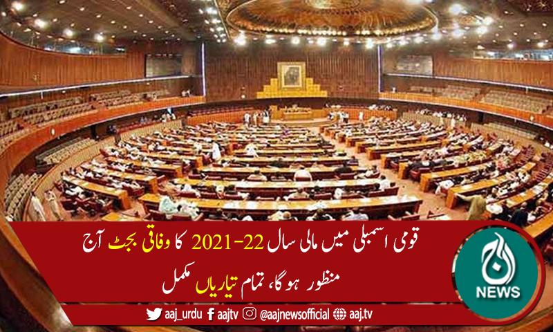 قومی اسمبلی میں مالی سال 22-2021 کا وفاقی بجٹ آج منظور ہوگا