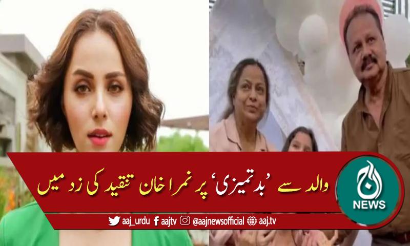 نمرا خان کو سالگرہ کی ویڈیو شئیر کرنا مہنگا پڑ گیا