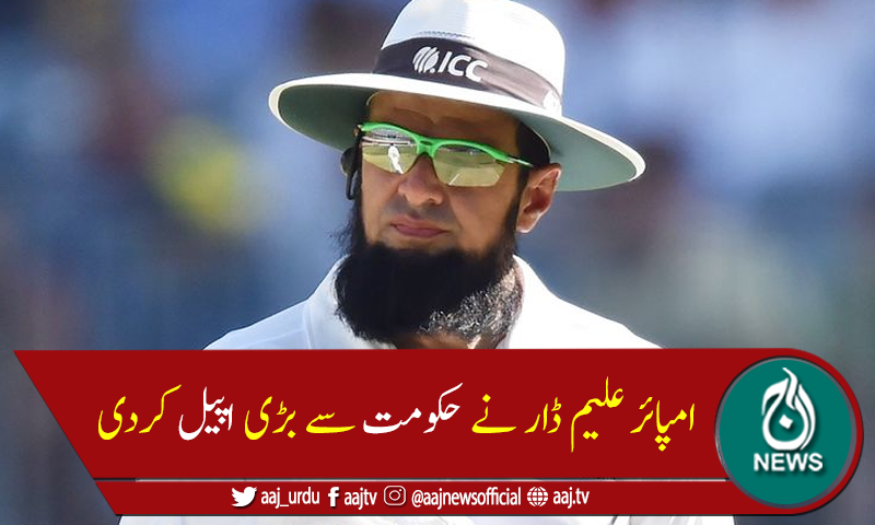 علیم ڈار نے احسن رضا کو ستارہ جرات دینے کی اپیل کردی