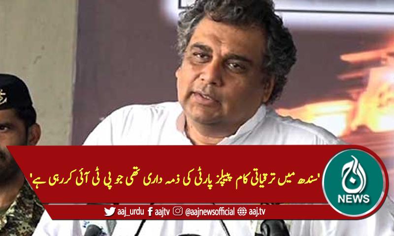 'سندھ میں ترقیاتی کام پپلز پارٹی کی ذمہ داری تھی جو پی ٹی آئی کررہی ہے'