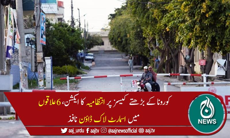 اسلام آباد کے 6 علاقوں میں اسمارٹ لاک ڈاؤن نافذ، متعدد گلیاں سیل
