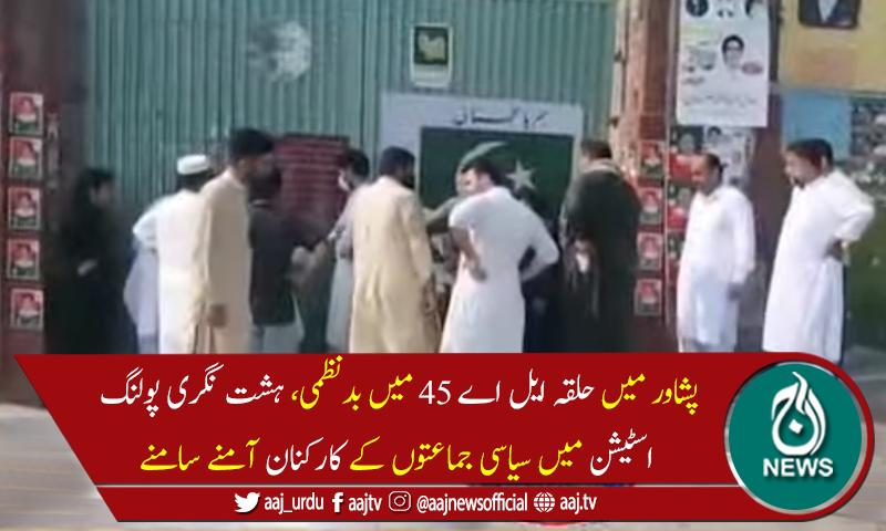 پشاور : حلقہ ایل اے 45، سیاسی جماعتوں کےکارکنوں میں تصادم