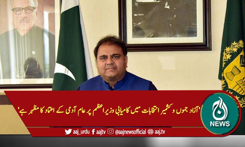 'آزاد جموں و کشمیر انتخابات میں کامیابی وزیراعظم پر عام آدمی کے اعتماد کا مظہر ہے'