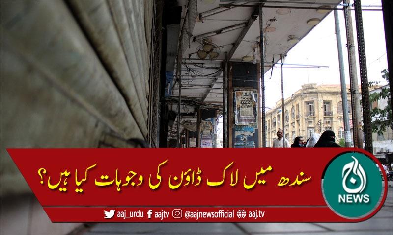 سندھ میں لاک ڈاؤن کی ضرورت کیوں پیش آئی؟