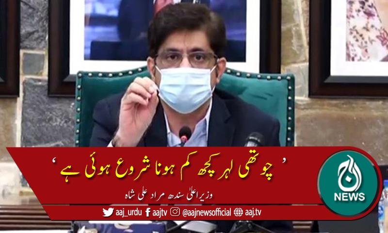 کورونا کی چوتھی لہر کم ہونا شروع ہوگئی ہے، وزیراعلیٰ سندھ