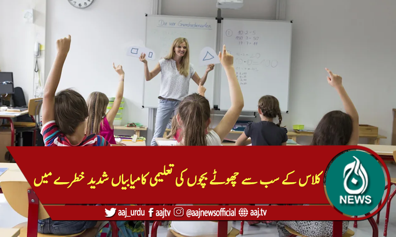 کلاس کے سب سے چھوٹے بچوں کی تعلیمی کامیابیاں شدید خطرے میں