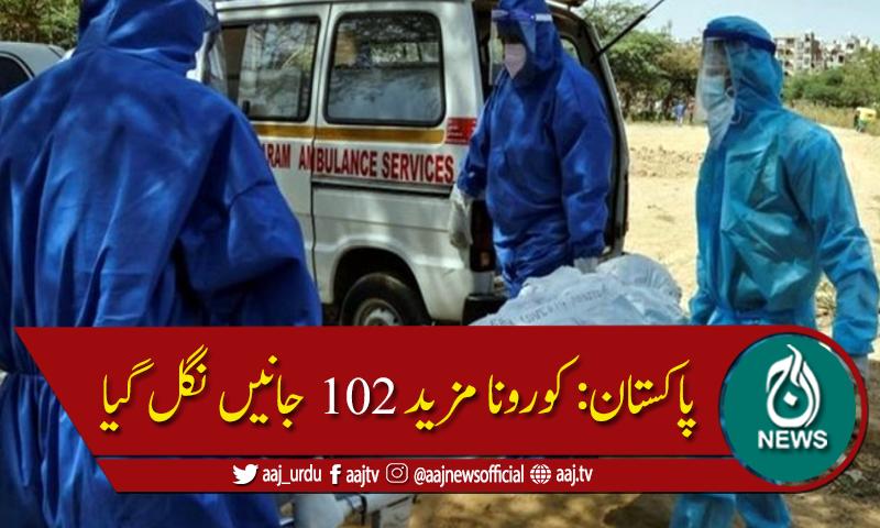 پاکستان: کورونا سے 24 گھنٹوں میں مزید 102 افراد کا انتقال