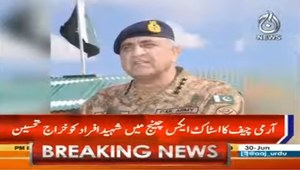 Army Chief gave  tribute to martyrs on stock exchange