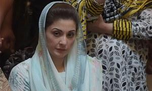 غیرقانونی اراضی کیس :مریم نواز آج نیب لاہور آفس میں پیش ہوں گی
