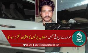 موٹر وےزیادتی کیس:مرکزی ملزم عابدتاحال پولیس کی گرفت میں نہ آسکا