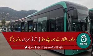 پشاور میں بی آر ٹی سروس آج بھی معطل،شہریوں کو شدید مشکلات