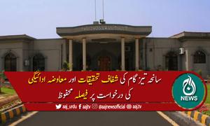 اگر کنڈکٹ کو دیکھیں تو سارے وزیروں کو استعفیٰ دینا پڑے گا،اسلام آبادہائیکورٹ