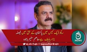 ریکو ڈیک کیس میں عالمی بینک ٹربیونل کا فیصلہ پاکستان کیلئے بڑا ریلیف قرار