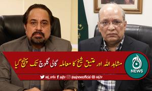 سینیٹ اجلاس میں مشاہد اللہ اور عتیق شیخ کے درمیان تلخ کلامی