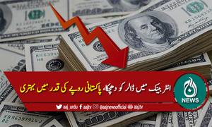 انٹربینک میں پاکستانی روپیہ مزید تگڑا، ڈالر کو زبردست دھچکا