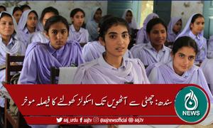 سندھ: چھٹی سے آٹھویں تک اسکول کھولنے کا فیصلہ موخر