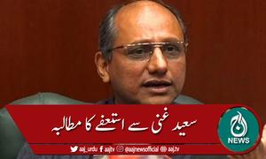 سعید غنی سے استعفے کا مطالبہ