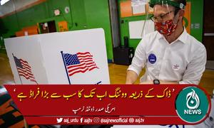 """چار امریکی ریاستوں میں صدارتی انتخابات کیلئے """"ارلی ووٹنگ"""" کا آغاز"""