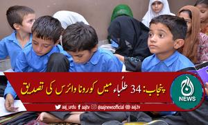 پنجاب کے تعلیمی اداروں میں کورونا کیسز رپورٹ