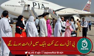 سعودی عرب کی پروازوں کو اجازت ملتے ہی پی آئی اے کے ٹکٹ نایاب
