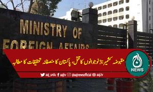 مقبوضہ کشمیر:3نوجوانوں کاقتل،پاکستان کا منصفانہ تحقیقات کا مطالبہ