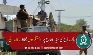 میران شاہ:آپریشن کےدوران دہشتگردوں کی فائرنگ،پاک فوج کے2جوان شہید