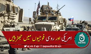 شام میں امریکی اور روسی فوجیوں میں جھڑپیں