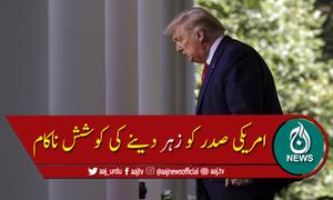 وائٹ ہاؤس نے صدر ٹرمپ کو زہر دینے کی کوشش ناکام بنا دی