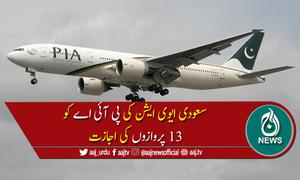 سعودی عرب کیلئے پی آئی اے  آج سے پروازیں آپریٹ کرے گی