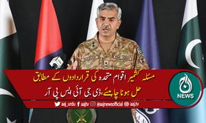 بھارت نےخطے کو کشمیر کےمعاملے پر یرغمال بنارکھا ہے،ترجمان پاک فوج