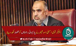 قومی اسمبلی میں پارلیمانی رہنماؤں کا اجلاس 28ستمبر کو طلب