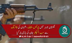 کراچی میں پولیس مقابلے دوران فائرنگ سے سب انسپکٹر جاں بحق
