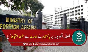 سیز فائر کی خلاف ورزیاں، سینئر بھارتی سفارتکار کی دفترخارجہ طلبی