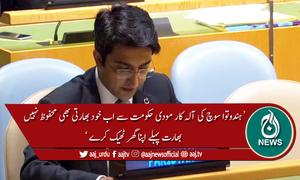 """اقوام متحدہ میں بھارت کے """"رائٹ ٹو ریپلائی"""" میں پاکستان کا جواب"""