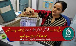 چوالیس بھارتی بینکس منی لانڈرنگ میں ملوث نکلے